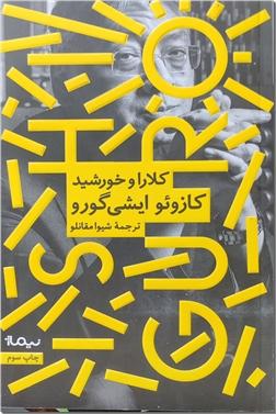 کتاب کلارا و خورشید - ادبیات داستانی - رمان - خرید کتاب از: www.ashja.com - کتابسرای اشجع
