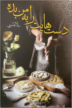 کتاب دست هایت را به من بده - ادبیات داستانی - رمان - خرید کتاب از: www.ashja.com - کتابسرای اشجع