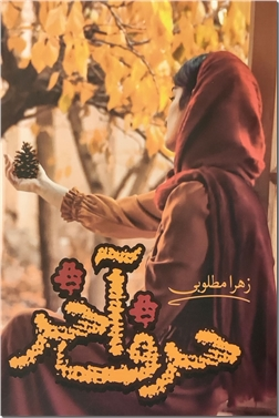 کتاب حرف آخر - ادبیات داستانی - رمان - خرید کتاب از: www.ashja.com - کتابسرای اشجع