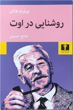 کتاب روشنایی در اوت - ادبیات داستانی - رمان - خرید کتاب از: www.ashja.com - کتابسرای اشجع