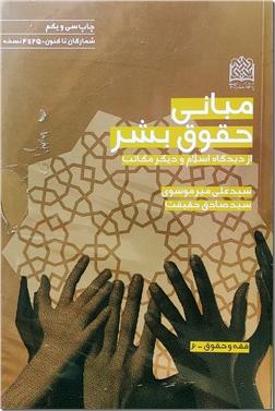 کتاب مبانی حقوق بشر - از دیدگاه اسلام و دیگر مکاتب - خرید کتاب از: www.ashja.com - کتابسرای اشجع