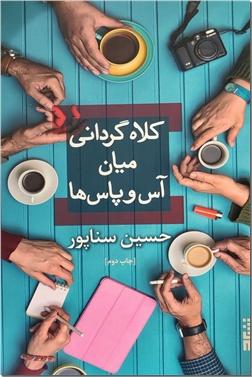 خرید کتاب کلاه گردانی میان آس و پاس ها از: www.ashja.com - کتابسرای اشجع