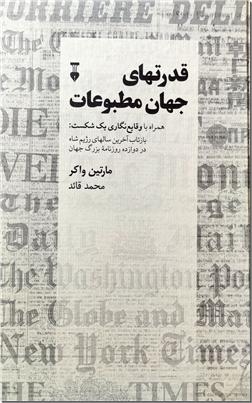 خرید کتاب قدرت های جهان مطبوعات از: www.ashja.com - کتابسرای اشجع