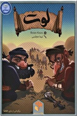 خرید اسباب بازی بازی لوت از: www.ashja.com - کتابسرای اشجع