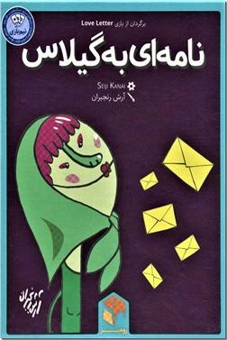 خرید اسباب بازی بازی نامه ای به گیلاس از: www.ashja.com - کتابسرای اشجع