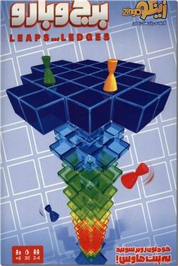 اسباب بازی بازی برج و بارو - خودتون رو برسونید به پنت هاوس - خرید اسباب بازی از: www.ashja.com - کتابسرای اشجع