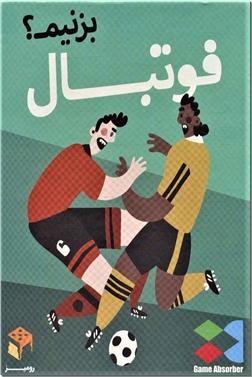 خرید اسباب بازی بازی فوتبال بزنیم از: www.ashja.com - کتابسرای اشجع