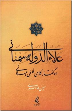 کتاب علاالدوله سمنانی - ده گفتار فلسفی، عرفانی، کلامی علاءالدوله سمنانی - خرید کتاب از: www.ashja.com - کتابسرای اشجع