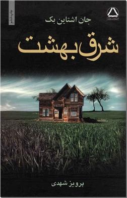 کتاب شرق بهشت - ادبیات داستانی - رمان - خرید کتاب از: www.ashja.com - کتابسرای اشجع