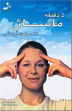 خرید کتاب 5 دقیقه ماساژ 24 ساعت آرامش از: www.ashja.com - کتابسرای اشجع