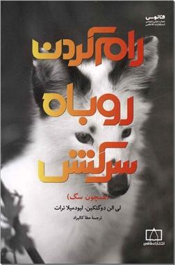 کتاب رام کردن روباه سرکش - همچون سگ - خرید کتاب از: www.ashja.com - کتابسرای اشجع