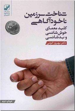کتاب شناخت سرزمین ناخودآگاهی - کلید معمای خوش شانسی و بد شانسی - خرید کتاب از: www.ashja.com - کتابسرای اشجع