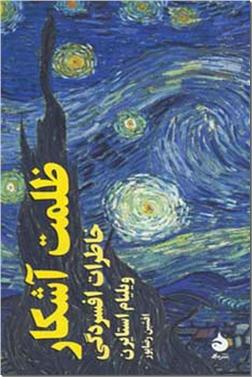 کتاب ظلمت آشکار - خاطرات افسردگی - خرید کتاب از: www.ashja.com - کتابسرای اشجع