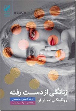 خرید کتاب زنانگی از دست رفته و چگونگی احیای آن از: www.ashja.com - کتابسرای اشجع