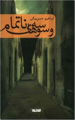 کتاب وسوسه های ناتمام - روایتی از عاشورا - ادبیات داستانی - رمان - خرید کتاب از: www.ashja.com - کتابسرای اشجع