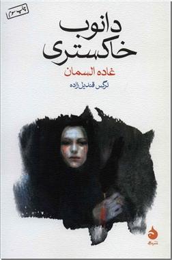 کتاب دانوب خاکستری - ادبیات داستانی - رمان - خرید کتاب از: www.ashja.com - کتابسرای اشجع
