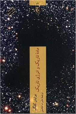 خرید کتاب ماده تاریک و انرژی تاریک از: www.ashja.com - کتابسرای اشجع