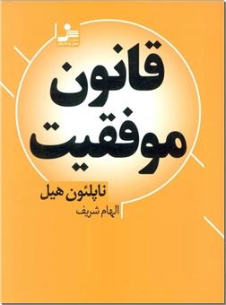 کتاب قانون موفقیت ناپلئون هیل -  - خرید کتاب از: www.ashja.com - کتابسرای اشجع