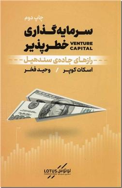 خرید کتاب سرمایه گذاری خطرپذیر از: www.ashja.com - کتابسرای اشجع