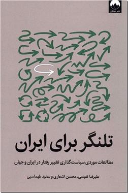 خرید کتاب تلنگر برای رفتن از ایران از: www.ashja.com - کتابسرای اشجع