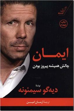 کتاب ایمان - چالش همیشه پیروز بودن - خرید کتاب از: www.ashja.com - کتابسرای اشجع