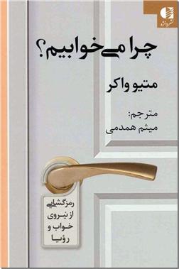 خرید کتاب چرا می خوابیم از: www.ashja.com - کتابسرای اشجع