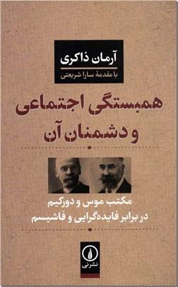کتاب همبستگی اجتماعی و دشمنان آن - مکتب موس و دورکیم در برابر فایده گرایی و فاشیسم - خرید کتاب از: www.ashja.com - کتابسرای اشجع