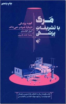 کتاب مرگ با تشریفات پزشکی - آنچه پزشکی درباره مردن نمی داند - خرید کتاب از: www.ashja.com - کتابسرای اشجع