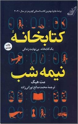 کتاب کتابخانه نیمه شب - ادبیات داستانی - رمان - خرید کتاب از: www.ashja.com - کتابسرای اشجع