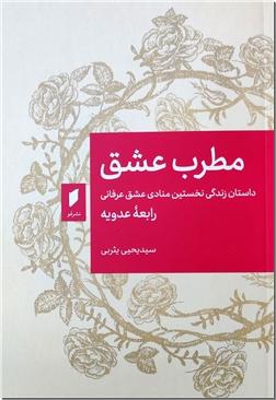 کتاب مطرب عشق - داستان زندگی نخستین منادی عشق عرفانی رابعه عدویه - خرید کتاب از: www.ashja.com - کتابسرای اشجع