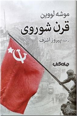 کتاب قرن شوروی - تاریخ اتحاد شوروی - خرید کتاب از: www.ashja.com - کتابسرای اشجع