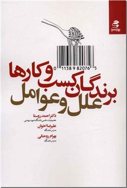 خرید کتاب برندگان کسب و کارها از: www.ashja.com - کتابسرای اشجع
