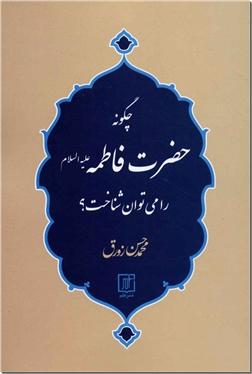 کتاب چگونه حضرت فاطمه را می توان شناخت - سیره معصومین (ع) - خرید کتاب از: www.ashja.com - کتابسرای اشجع