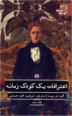 کتاب اعترافات یک کودک زمانه - ادبیات داستانی - رمان - خرید کتاب از: www.ashja.com - کتابسرای اشجع
