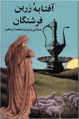 کتاب آفتابه زرین فرشتگان - مجموعه مقالات ادبی - خرید کتاب از: www.ashja.com - کتابسرای اشجع