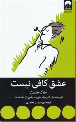 خرید کتاب عشق کافی نیست از: www.ashja.com - کتابسرای اشجع