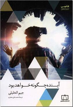 کتاب آینده چگونه خواهد بود - پیشگویی واقعبت های علمی در آینده ای نه چندان دور - خرید کتاب از: www.ashja.com - کتابسرای اشجع