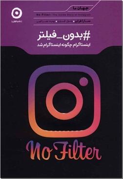 کتاب بدون فیلتر - اینستاگرام چگونه اینستاگرام شد - خرید کتاب از: www.ashja.com - کتابسرای اشجع