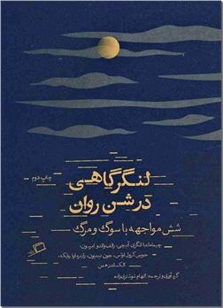 کتاب لنگرگاهی در شن روان - شش مواجهه با سوگ و مرگ - خرید کتاب از: www.ashja.com - کتابسرای اشجع