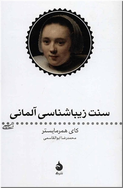 خرید کتاب سنت زیباشناسی آلمانی از: www.ashja.com - کتابسرای اشجع