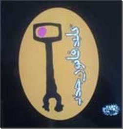 خرید کتاب کلید قانون جذب از: www.ashja.com - کتابسرای اشجع