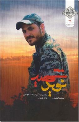 کتاب شهید نوید - ادبیات دفاع مقدس - خرید کتاب از: www.ashja.com - کتابسرای اشجع