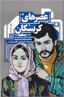 کتاب عصرهای کریسکان - خاطرات امیر سعید زاده - خرید کتاب از: www.ashja.com - کتابسرای اشجع