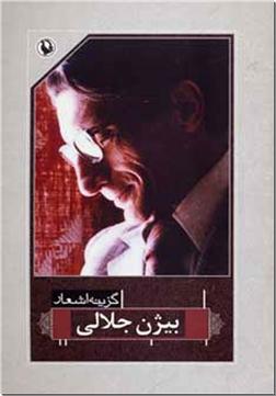 کتاب گزینه اشعار بیژن جلالی - برگزیده اشعار بیژن جلالی - خرید کتاب از: www.ashja.com - کتابسرای اشجع