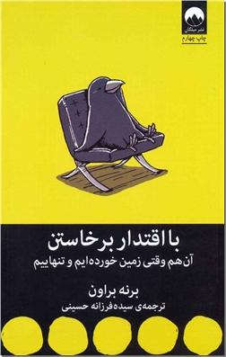 خرید کتاب با اقتدار برخاستن از: www.ashja.com - کتابسرای اشجع