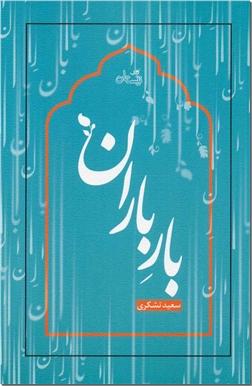 کتاب بار باران - ادبیات داستانی - رمان - خرید کتاب از: www.ashja.com - کتابسرای اشجع