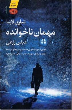 کتاب مهمان ناخوانده - ادبیات داستانی - رمان - خرید کتاب از: www.ashja.com - کتابسرای اشجع