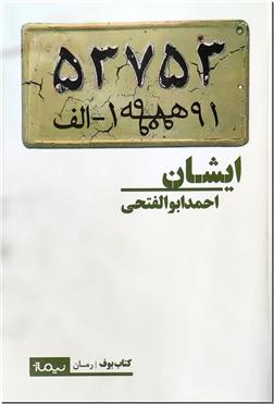 کتاب ایشان - ادبیات داستانی - رمان - خرید کتاب از: www.ashja.com - کتابسرای اشجع