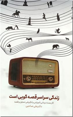 کتاب زندگی سراسر قصه گویی است - کاربست درمانی آموزشی و انگیزشی تمثیل و قصه - خرید کتاب از: www.ashja.com - کتابسرای اشجع