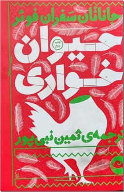 خرید کتاب حیوان خواری از: www.ashja.com - کتابسرای اشجع